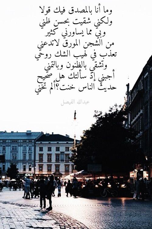 ثورة الشك عبدالله الفيصل Beautiful Arabic Words Love Quotes With Images Weird Words