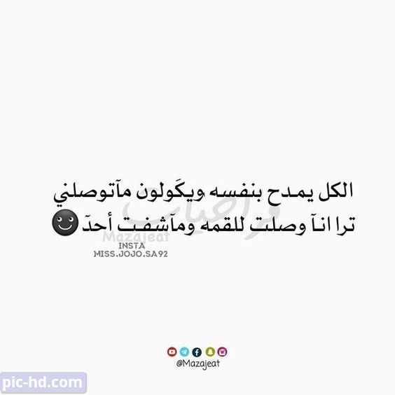 رمزيات انستقرام منوعه صور رمزيات انستقرام جديدة 2018 Girly Pictures Quotes Arabic Quotes