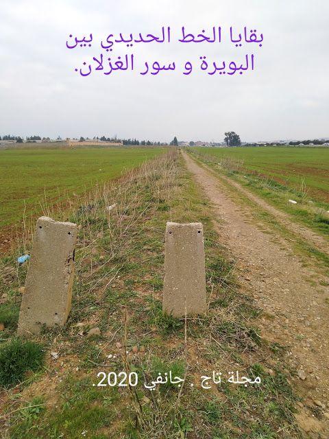 خط حديدي بين مدينتي البويرة و سور الغزلان In 2020 Country Roads Blog Blog Posts