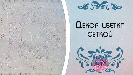 Вышивая цветы, можно их декорировать различными сетками. Вот небольшой пример как она выполняется. Это вышивка для диванной подушки. Вот так шаг за шагом и рождается узор. Вы только представьте, что возможно делать освоив даже базовые техники вышивки на обычной швейной машинке:  - Создавать уникальные вещи ручной работы и украшать уже имеющиеся; - Украшать свою одежду, делая ее индивидуальной. Ловить восторженные взгляды своих подруг; - Давать новую жизнь любимым вещам с помощью вышивки