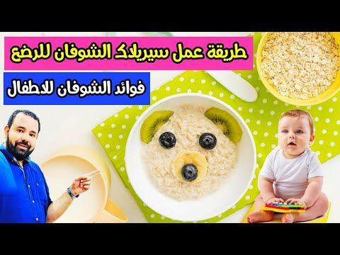فوائد الشوفان الرهيبة للرضع و طريقة عمل سيريلاك الشوفان للاطفال الرضع في البيت في 5 دقائق فقط Youtube Oatmeal Food Breakfast