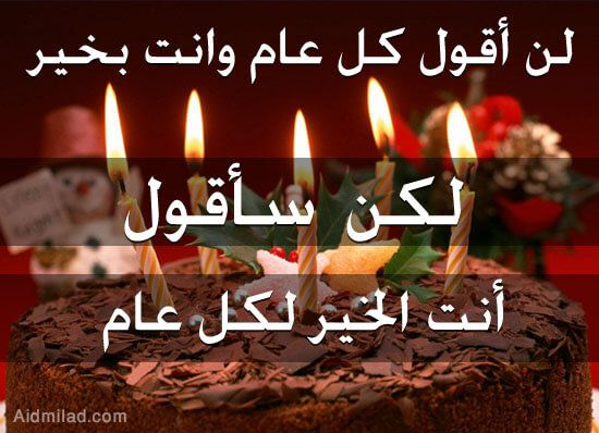 عيد ميلاد سعيد يا زوجتي بحث Google Happy Birthday Gifts Birthday Qoutes Happy Birthday Love