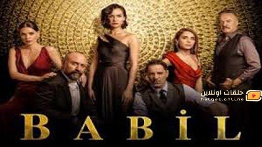 مسلسل بابل مترجم Movies Movie Posters Book Cover
