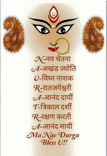 Happy Navratri 2019, Happy Navratri 2019 Wishes, Happy Navratri Quotes, Happy Navratri SMS, Happy Navratri Messages, Happy Navratri Wallpapers, Happy Navratri GIFs, Happy Navratri WhatsApp status in punjabi