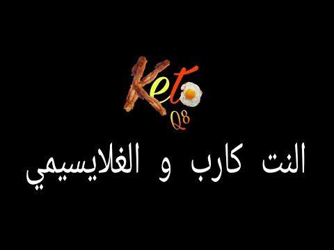 نظام الكيتو الفرق بين النت كارب و المعدل الغلايسيمي Youtube Movie Posters Calligraphy Arabic Calligraphy