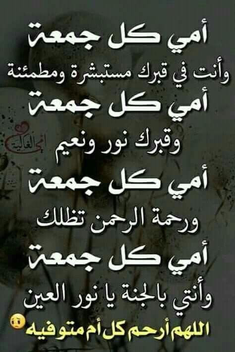 Pin By Menna Abd El Latif On أمي حبيبتي In 2020 Math My Mom Arabic