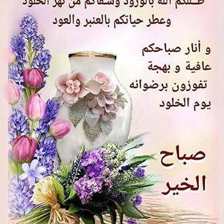 صباح الخير على الجميع صباح الخير صلاة الفجر صلاه الفجر صباح الصلاة الصبر مفتاح الفرج ضحك صباح السعاد Morning Images Good Morning Images Floral Art