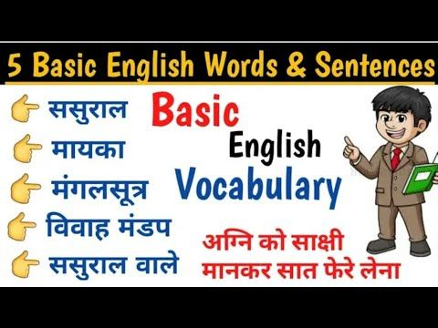 English Vocabulary English Words With Hindi Meaning Learn English Https Midobay Com Eng English Vocabulary English Words Learn English Words