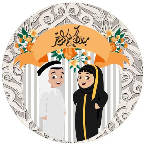 Pin By Desert Rose On Party Themes ثيمات Islamic Cartoon Ramadan Cards Ramadan Crafts