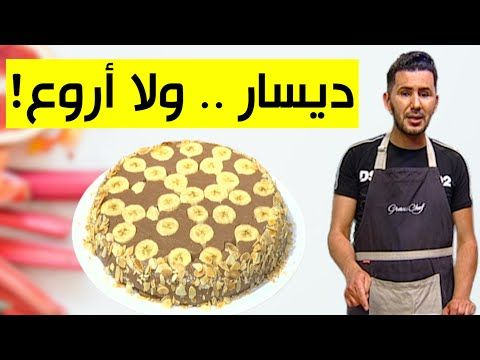 ديسار ولا أروع مع الشاف فارس شاهدوا Youtube Desserts Guys