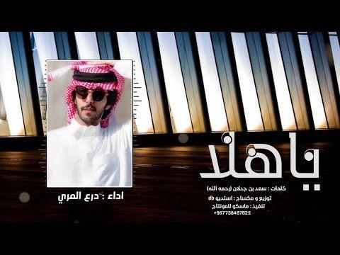 يا هلا درع المري كلمات سعد بن جدلان جديد شيلات 2021 حصريآ Youtube Light Box Cinema Light