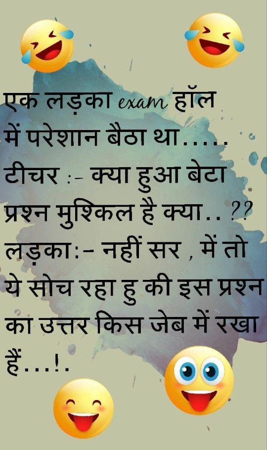 Rainy Day Jokes Hindi : rainy, jokes, hindi, Funny, Jokes, Hindi, Hindi,, Jokes,