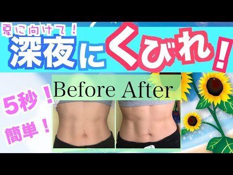 ダイエット 忙しい人でもくびれをゲット Youtube 家でできるトレーニング トレーニング トレーニングチャレンジ