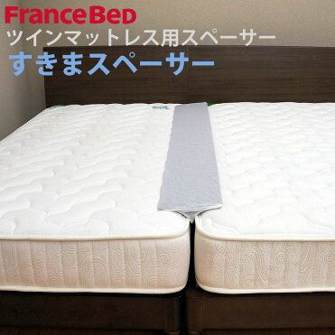 フランスベッド すきまスペーサー すきまパッド マットレス用 スキマスペーサー ツインベッド専用 つなぎ目なし 仲良しパッド 隙間スペーサー Room 欲しい に出会える フランス ベッド マットレス ベッド