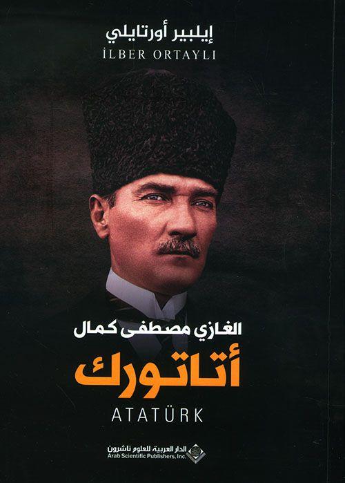الغازي مصطفى كمال أتاتورك إيلبير أورتايلي Arabic Books Books Publishing