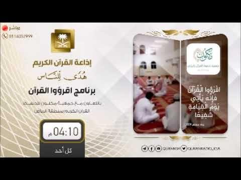 إذاعة القران الكريم Youtube In 2020 Islamic Inspirational Quotes Inspirational Quotes 10 Things
