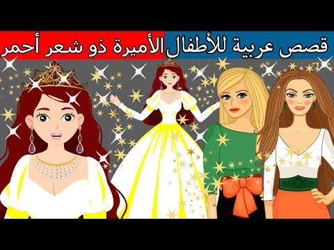 قصة سندريلا قصص للأطفال قصة قبل النوم للأطفال رسوم متحركة بالعربي Youtube Disney Characters Disney Princess Princess