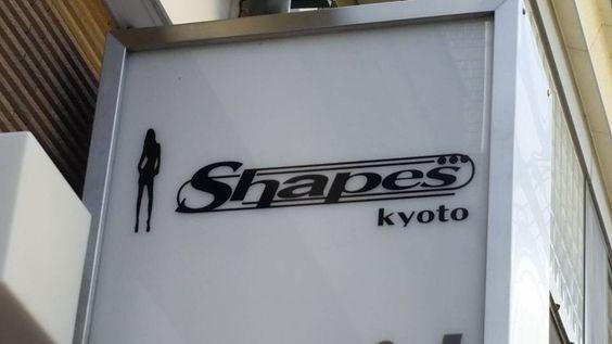 シェイプス京都