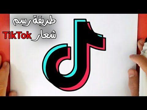 كيفية رسم شعار تيك توك رسم سهل رسم شعار تيك توك بالألوان How To Draw A Tik Tok Logo Youtube Symbols Letters Art