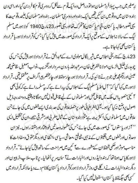 Speech On 23rd March 1940 In Urdu Essay Pakistan Resolution Day 23 English Terrorism Simple Topic