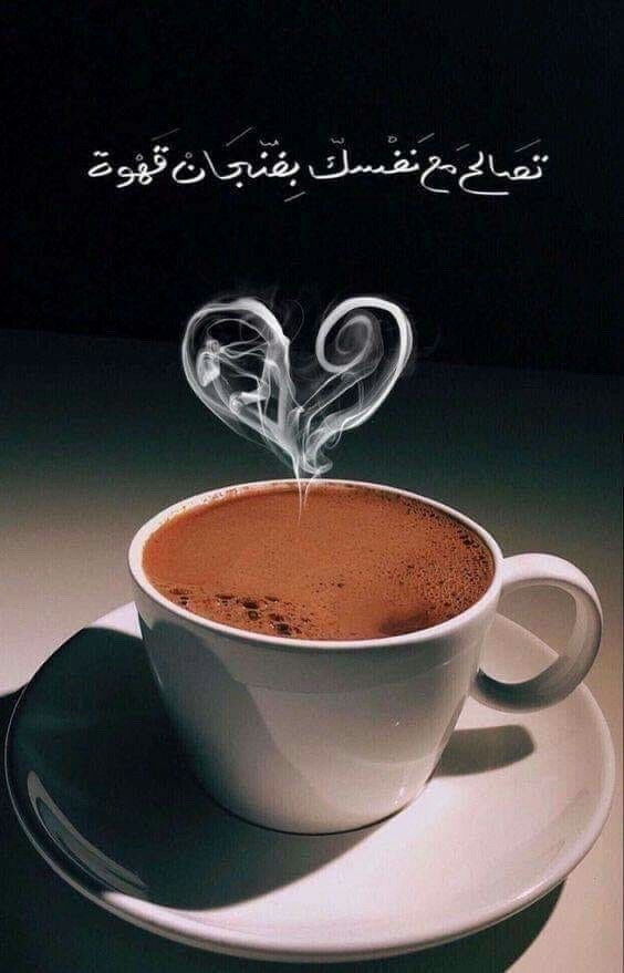 Pin By Hjo Albyati On قهوة Coffee Quotes Arabic Coffee Coffee Poster
