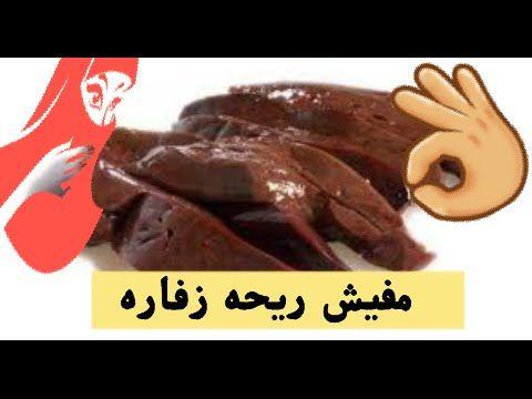 متقلقيش من ريحه الكبده بعد كدا من النهارده هتبقي نظيفه وزي الفل Liver Cleaning Youtube Food The Creator Beef
