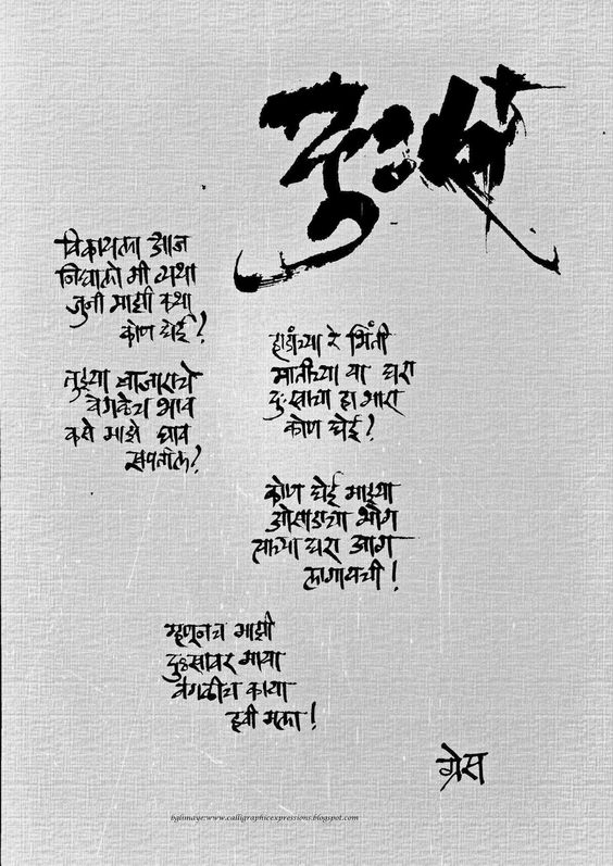 Calligraphic Expressions.... ....          by B G Limaye: Calligraphy-19.9.2014