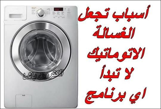 أسباب تجعل الغسالة الاتوماتيك لا تبدأ اي برنامج Washing Machine Laundry Machine Washing