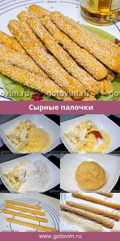 сырная палочка рецепт
