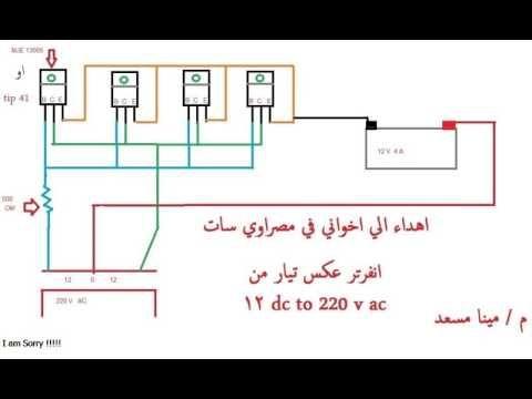 [EQHS_1162]  inverter 12v to 220v # 2000 w # part4 - YouTube   Transistors, Electricity,  Power   Inverter Circuit Diagram Youtube      Pinterest