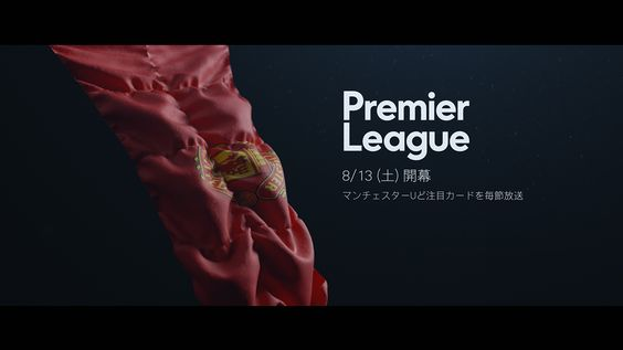 Premier League / Bundesliga 2016 Promo on Behance