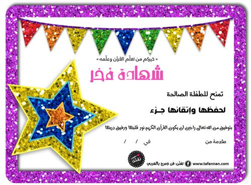 شهادة حفظ جزء من القرآن الكريم للبنات مطبوعات تفنن Islam For Kids Islamic Kids Activities Ramadan Crafts
