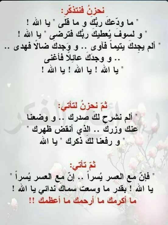 اللهم عفوك ورضاك يا ارحم الراحمين يا رب العالمين Math Arabic Calligraphy Math Equations