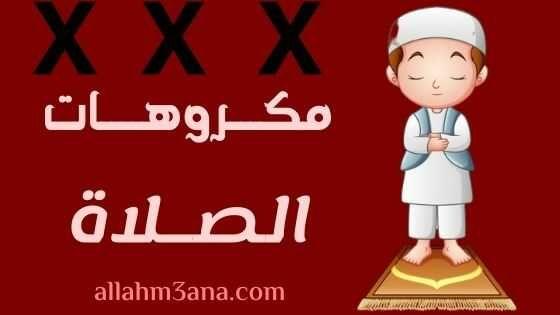 مكروهات الصلاة والحكمة من النهي عنها وتعريف المكروه الله معنا Allahm3ana Character Fictional Characters Ronald Mcdonald