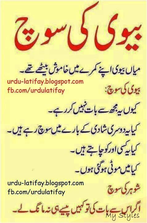 Funny Urdu Jokes Husband Wife Funny Urdu Jokes Jokes Quotes Funny Wife Quotes Husband Quotes Funny Wife Jokes