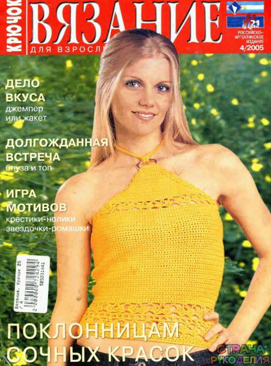 Вязание для взрослых 2005 - 4 крючк - Вязание для взрослых - Журналы по…