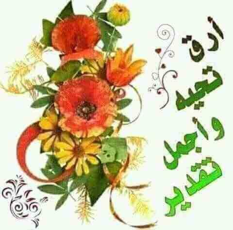 تجاااااربي من شيفات الزاكي زاكي Beautiful Morning Messages Heart Wallpaper Islamic Posters