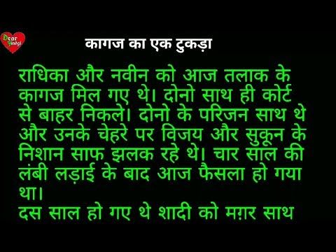Hindi Suvichar क गज क एक ट कड Hindi Quotes Hindi Anmol Story Youtube Hindi Quotes Youtube Hindi