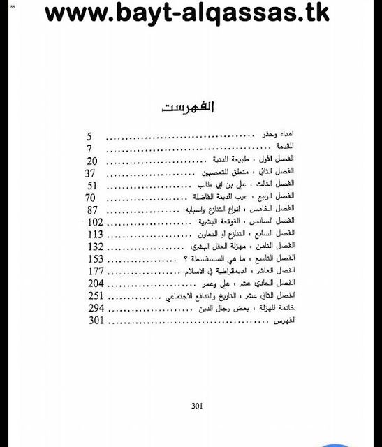 تحميل كتاب مهزلة العقل البشري للدكتور علي الوردي Books Words Word Search Puzzle