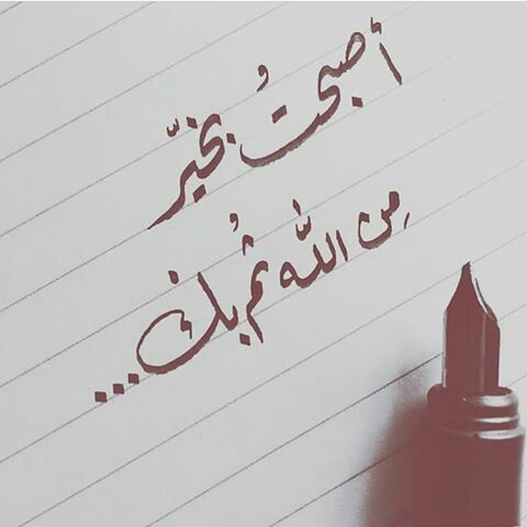 Morning Morning Love Quotes Good Morning My Love Arabic Love Quotes