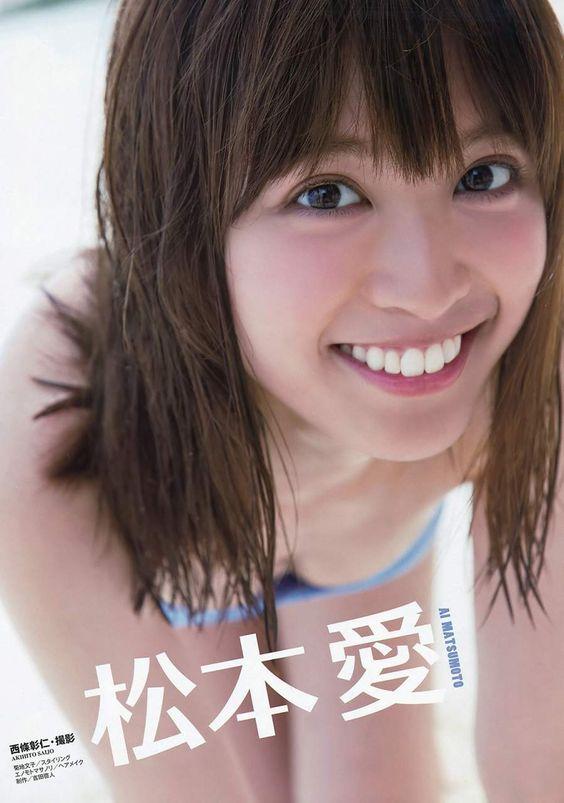 笑顔が可愛すぎる松本愛