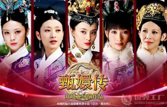 Phim hậu cung châu hoàn truyện 2012