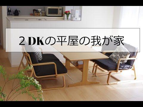 小さな平屋 2dkの間取り 20坪 二人暮らし Youtube 小さな家の間取り 小さな家のレイアウト 二人暮らし 間取り