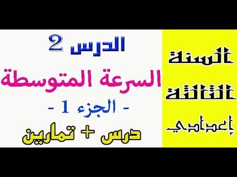 الثالثة إعدادي السرعة المتوسطة الجزء الأول Youtube Math Math Equations Arabic Calligraphy
