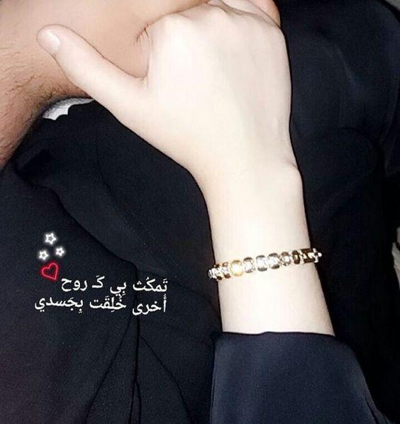 حالات واتس اب جديدة حب وغرام Arabic Love Quotes Fashion Hacks
