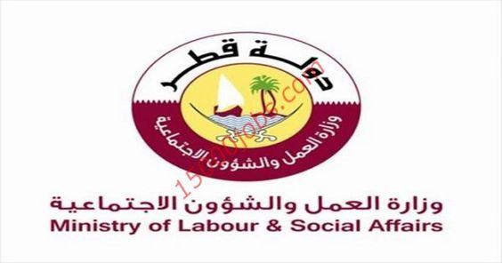 متابعات الوظائف عاجل وظائف قطر لغير القطريين المقيمين بقطر محدث باستمرار وظائف سعوديه شاغره Convenience Store
