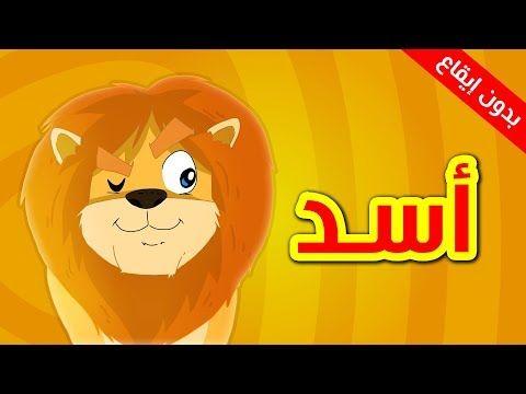 Margaritaret E Islamit Pearl Of Islam الأسد Luani Cartoon Kids Cartoon Fictional Characters
