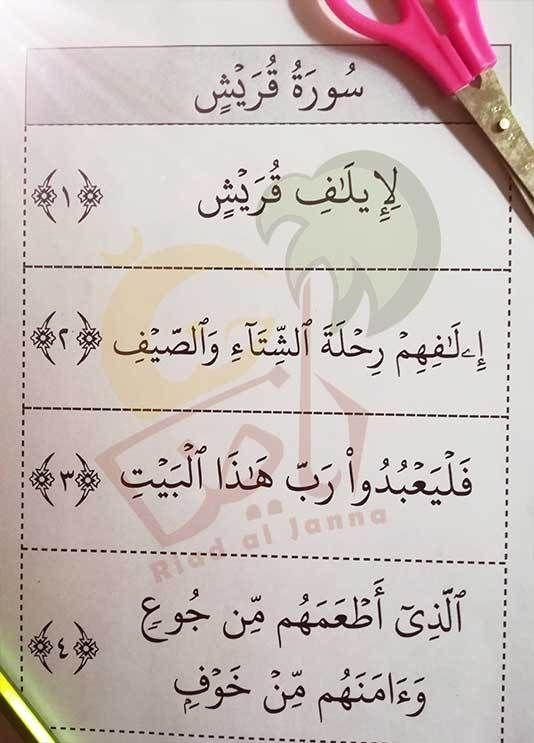 تفسير وتحفيظ سورة قريش للأطفال رياض الجنة Islamic Kids Activities Arabic Alphabet For Kids Islam For Kids