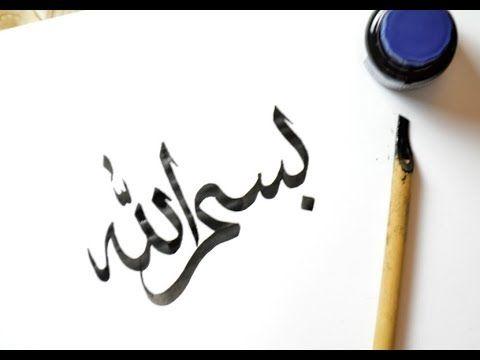 Bismillah Easy Arabic Calligraphy For Kids
