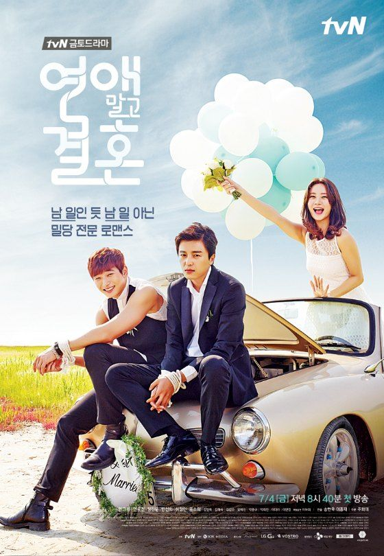 Marriage Not Dating's reluctant groom and eager bride » Dramabeans » Deconstructing korean dramas and kpop culture: